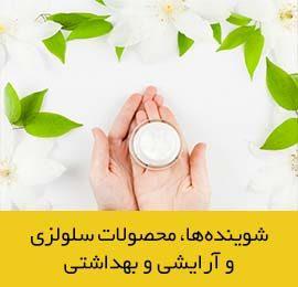 شوینده ها، محصولات سلولزی و آرایشی و بهداشتی